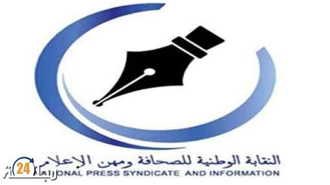 بلاغ تضامني للنقابة الوطنية للصحافة ومهن الإعلام