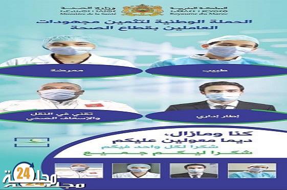 وزارة الصّحّة تطلق حملة وطنية لتثمين مجهودات العاملين بالقطاع الصّحّي