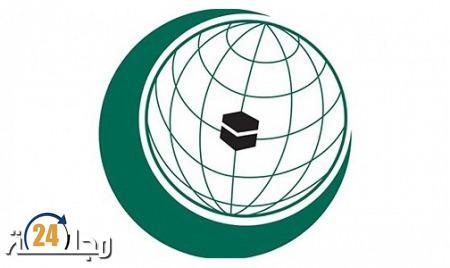 منظمة التعاون الإسلامي تشيد بقرار جلالة الملك لتسهيل عودة القاصرين غير المرفوقين في أوروبا