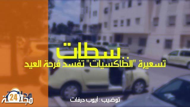 بالفيديو: تسعيرة الطاكسيات تفسد فرحة العيد الأضحى بسطات