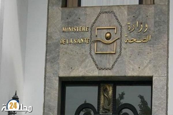 """وزارة الصحة ترفض الإساءة لأطرها """"اعتمادا على تقرير مؤقت"""""""