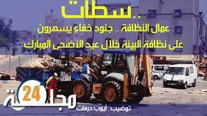 بالفيديو: تضحيات عمال النظافة يوم عيد الأضحى