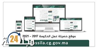 إطلاق موقع إلكتروني يعرض حصيلة عمل الحكومة بين 2017-2021