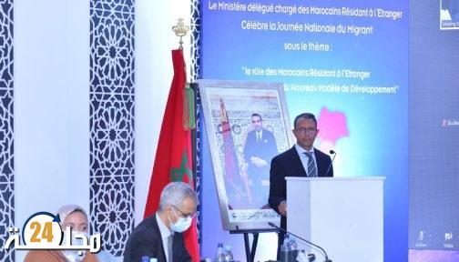الرباط.. لقاء حول دور المغاربة المقيمين بالخارج في تنزيل النموذج التنموي الجديد