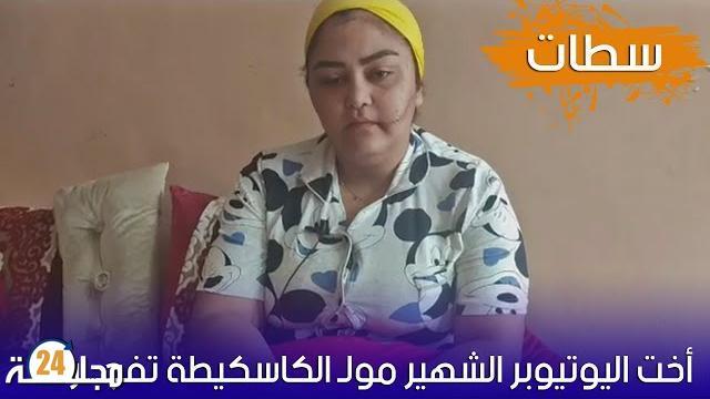 """بالفيديو…أخت اليوتيوبر الشهير """"مول الكاسكيطة"""" تتعرض للاعتداء"""