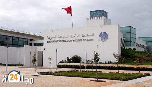 المكتبة الوطنية للمملكة المغربية تستأنف أنشطتها وخدماتها بهذا التاريخ