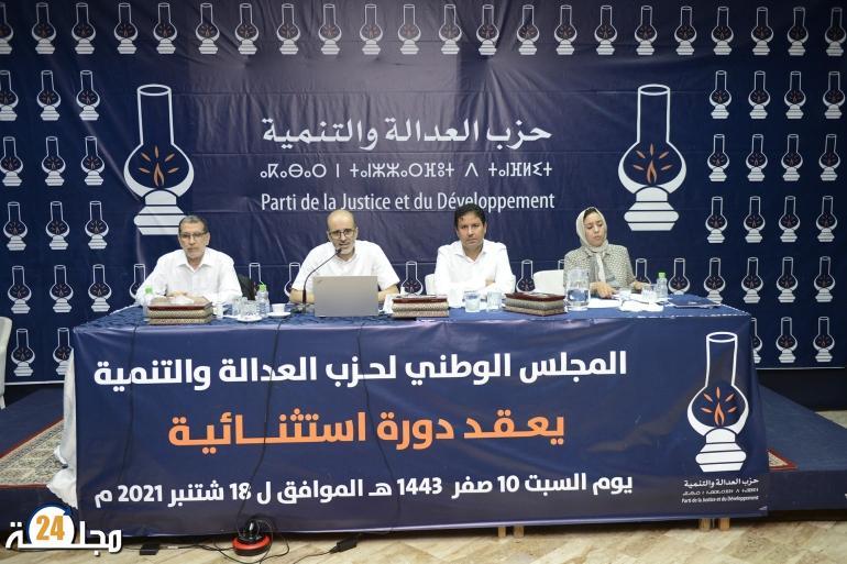 البيان الختاميللدورة الاستثنائية للمجلس الوطني لحزب العدالة والتنمية