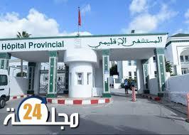 اختلالات بالمستشفى الإقليمي لتطوان تدفع نقابة صحية لدق ناقوس الخطر ومراسلة وزيرة الصحة