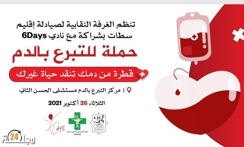 الغرفة النقابية لصيادلة إقليم سطات تنظم حملة للتبرع بالدم بمستشفى الحسن الثاني