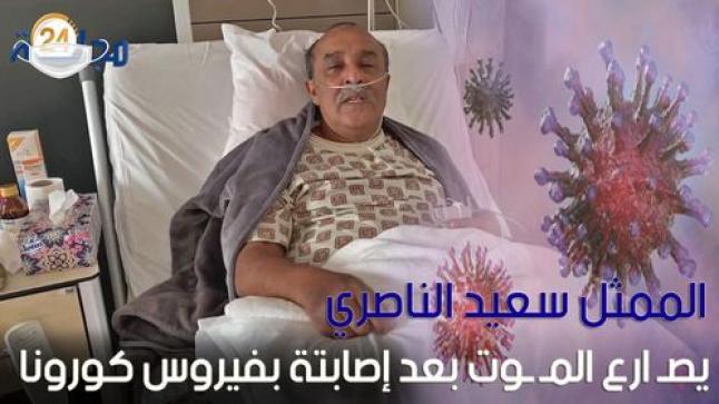 بالفيديو…الممثل سعيد الناصري يصارع الموت بعد إصابته بفيروس كورونا