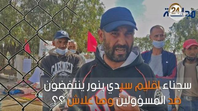 بالفيديو..سجناء سابقون بإقليم سيدي بنور ينتفضون ضد المسؤولين وها علاش ؟؟