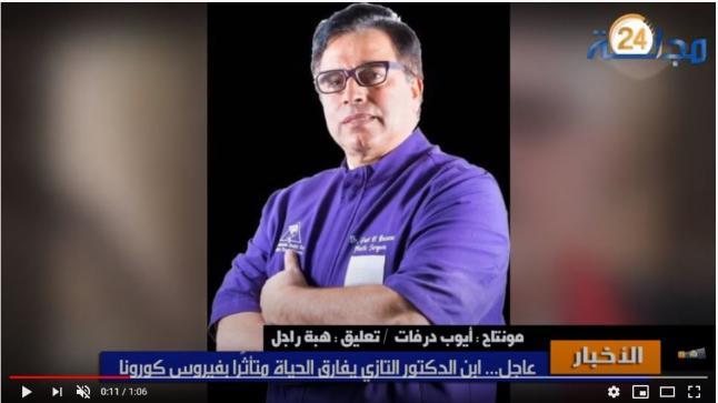 بالفيديو…عاجل… ابن الدكتور التازي يفارق الحياة متأثرًا بفيروس كورونا
