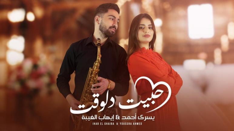 """يسرى أحمد و إيهاب الغيبة يبدعان في أغنية """"حبيت دلوقت"""""""