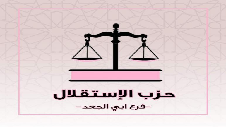 أبي الجعد: الاستقلال ينبعث من قبره والحركة الشعبية تحتضر