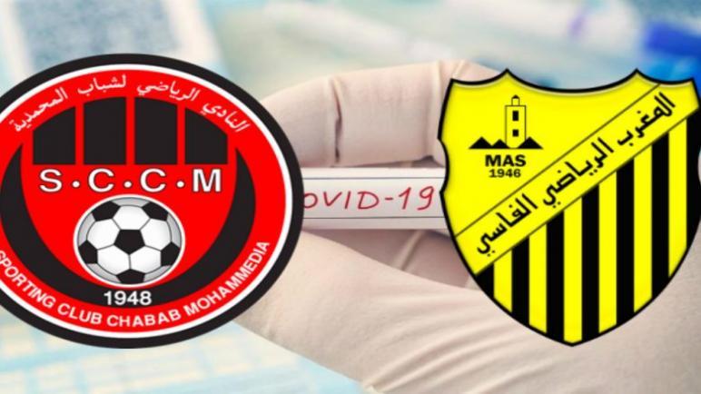 العصبة الاحترافية: تأجيل مباراة المغرب الفاسي وشباب المحمدية