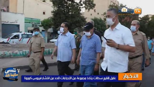بالفيديو..عامل إقليم سطات يتخذ مجموعة من الإجراءات للحد من انتشار فيروس كورونا