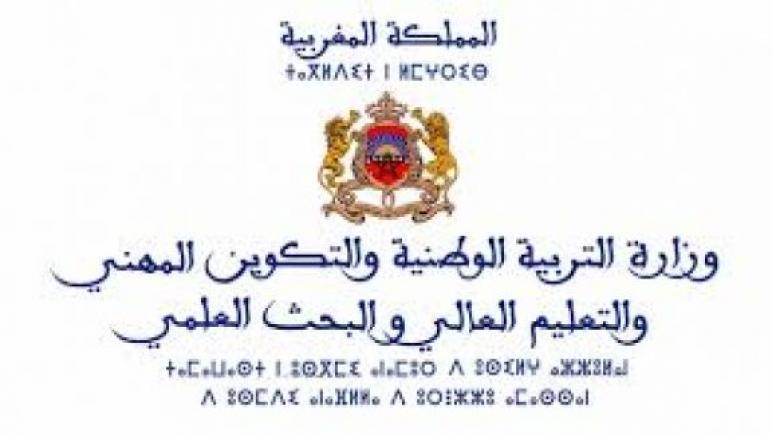 بلاغ جديد من وزارة التربية الوطنية