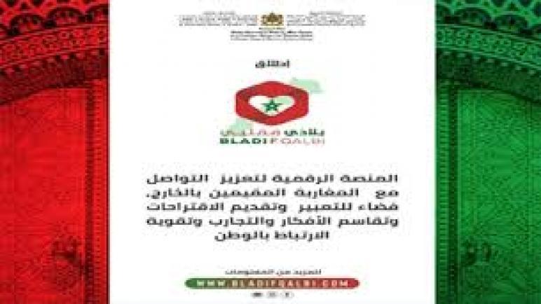 """الوزارة المنتدبة المكلفة بالمغاربة المقيمين بالخارج تطلق منصة """"بلادي في قلبي"""" لتعزيز التواصل مع مغاربة العالم"""