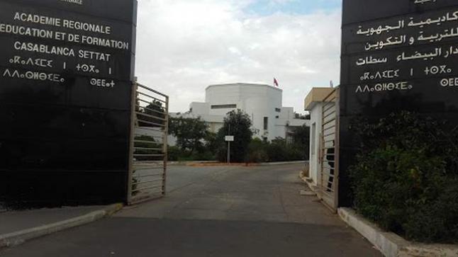 الأكاديمية الجهوية للتربية والتكوين لجهة الدار البيضاء سطات تعتمد الدراسة عن بعد بالدار البيضاء