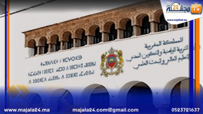وزارة التربية الوطنية تفتح باب الاستدراك أمام المتغيبين عن الامتحان الجهوي للأولى بكالوريا بدون عُذر